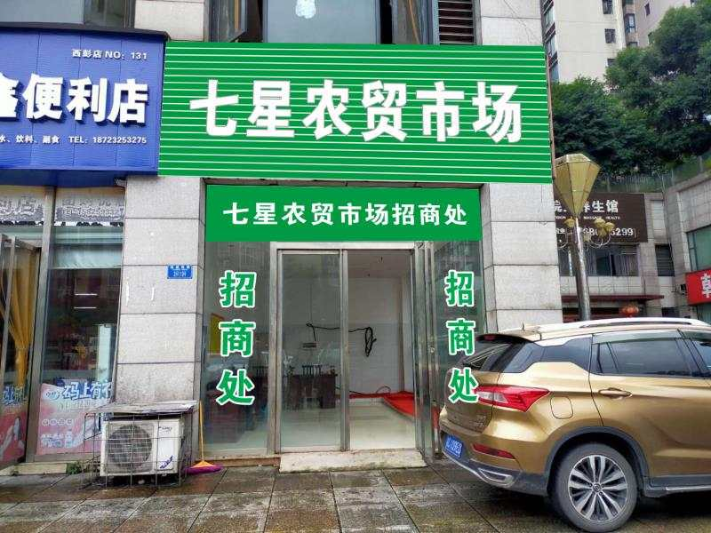 西彭七星农贸市场隆重招租